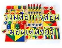 https://sites.google.com/a/chiangmaiarea1.go.th/chmrm-rongreiyn-khnad-lek-haeng-prathesthiy-sphth/rwm-sux-mxn-tes-sx-ri-ni-kar-xbrm-bang-swn