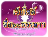 https://sites.google.com/a/chiangmaiarea1.go.th/sux-60-phrrsa-smdec-phra-theph/