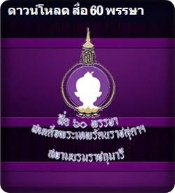 https://sites.google.com/a/chiangmaiarea1.go.th/sux-60-phrrsa-smdec-phra-theph/sux-60-phrrsa-1