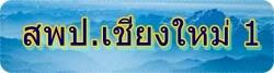 http://www.chiangmaiarea1.go.th/
