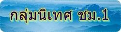 https://sites.google.com/a/chiangmaiarea1.go.th/klum-nithes-tidtam-laea-pramein-phl/