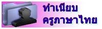 https://sites.google.com/a/chiangmaiarea1.go.th/klum-sara-kar-reiyn-ru-phasa-thiy-sphp-cheiynghim-khet-1/thaneiyb-khru-phasa-thiy-cheiynghim-khet-1