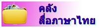 https://sites.google.com/a/chiangmaiarea1.go.th/klum-sara-kar-reiyn-ru-phasa-thiy-sphp-cheiynghim-khet-1/home/1598.jpg?attredirects=0