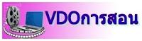 https://sites.google.com/a/chiangmaiarea1.go.th/kar-sxn-phasa-thiy-ni-stwrrs-thi-21/home/VDO.jpg?attredirects=0