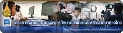 http://www.dlthailand.com/bblworkshop
