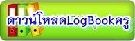 https://sites.google.com/a/chiangmaiarea1.go.th/klum-sara-kar-reiyn-ru-phasa-thiy-sphp-cheiynghim-khet-1/baeb-khxrab-siththi-dawnhold-fillog-book-sh-rab-khru