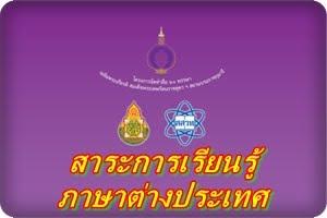 https://sites.google.com/a/chiangmaiarea1.go.th/sux-60-phrrsa-smdec-phra-theph/rwm-sux-60-phrrsa-sara-kar-reiyn-ru-phasa-tang-prathes