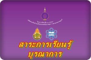 https://sites.google.com/a/chiangmaiarea1.go.th/sux-60-phrrsa-smdec-phra-theph/rwm-sux-60-phrrsa-sara-kar-reiyn-ru-burn-a-kar