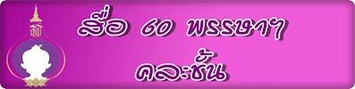 https://sites.google.com/a/chiangmaiarea1.go.th/sux-60-phrrsa-smdec-phra-theph/sux-60-phrrsa-khla-chan