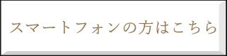 【日本ローズライフコーディネーター協会】スマートフォンの方はコチラ