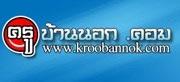 http://www.kroobannok.com/m/index.php
