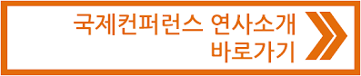 https://sites.google.com/a/chosunbiz.com/smartcloudshow2012/conference/yeonsasogae