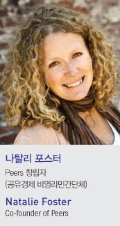 https://sites.google.com/a/chosunbiz.com/smartcloudshow2012/conference/yeonsasogae/natalie-foster-1