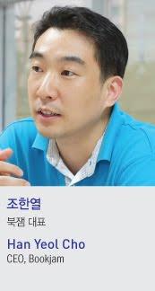 https://sites.google.com/a/chosunbiz.com/smartcloudshow2012/conference/yeonsasogae/han-yeol-cho