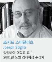https://sites.google.com/a/chosunbiz.com/wibi/stiglitz