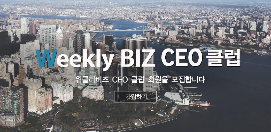 CEO 맴버스 가입