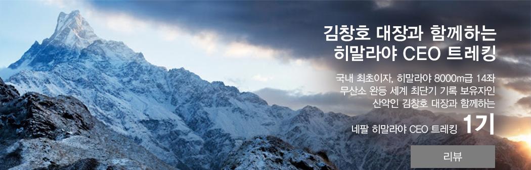 한국의 CEO들, 히말라야에 리더십을 묻다