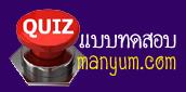 manyum