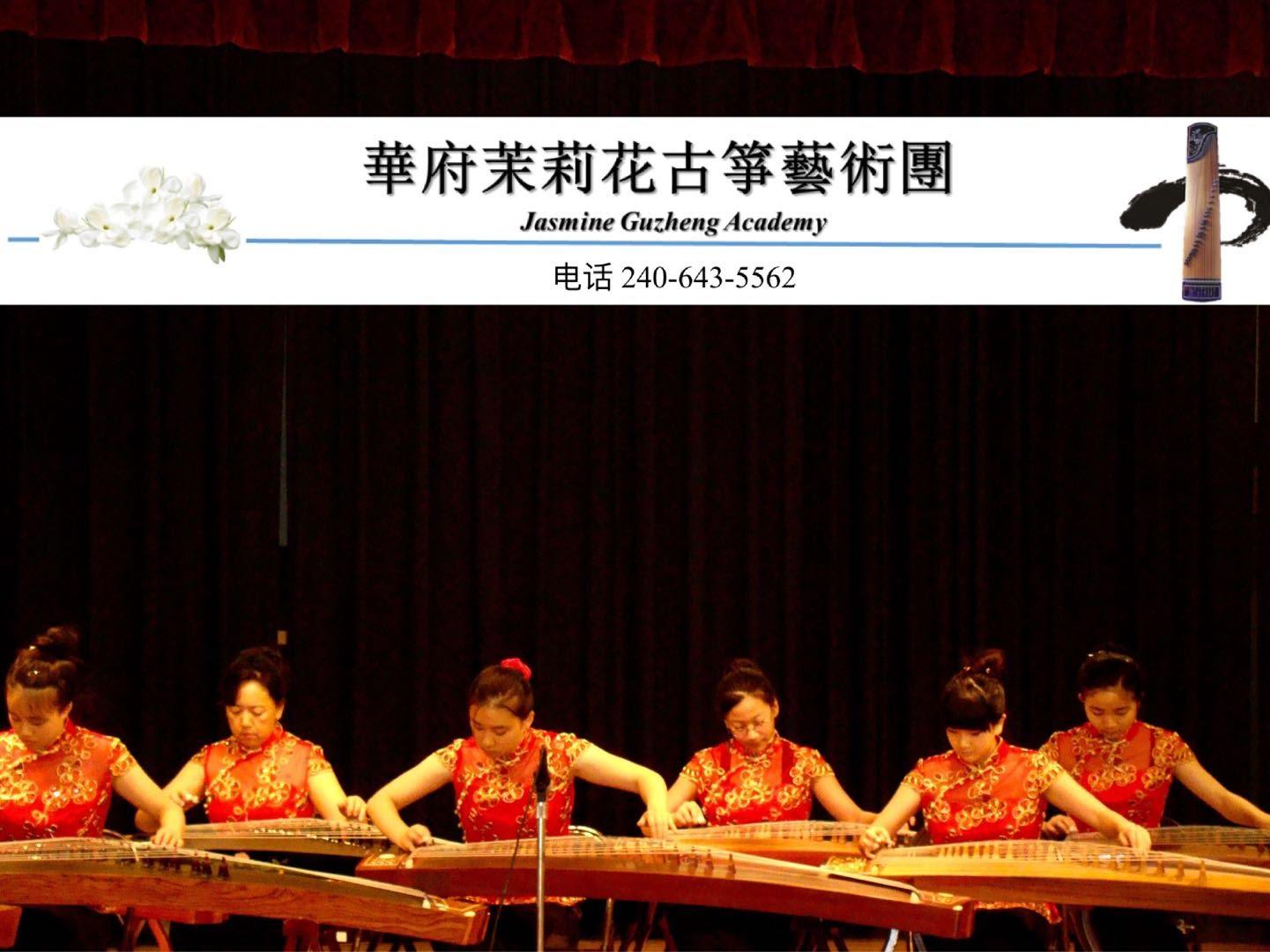 http://www.cinfoshare.org/activities/music/jasmine-guzheng-academy