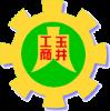 國立玉井高級工商職業學校