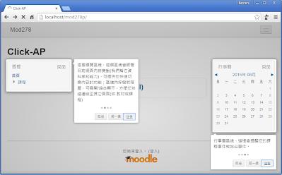 Moodle自動指引功能
