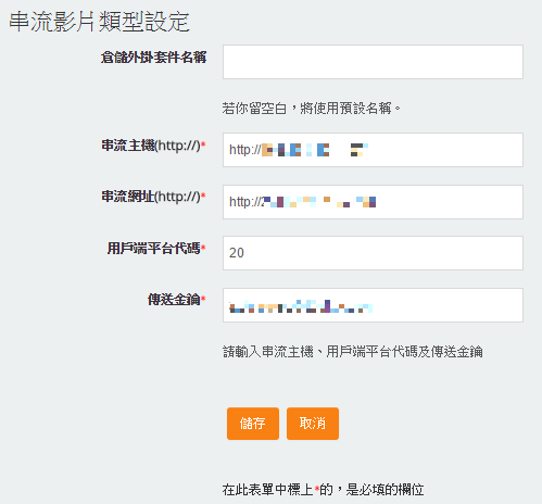 Moodle Repository-Yakitory-串流倉儲設定