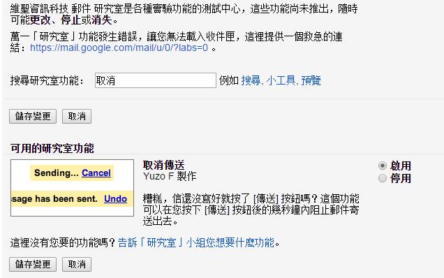 Gmail使用取消傳送功能
