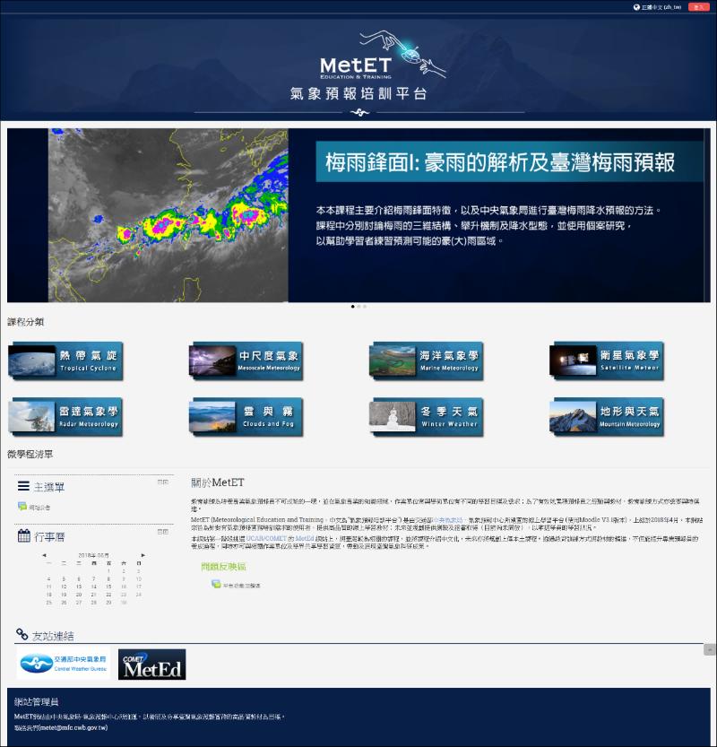 氣象 預報 培訓 學習 平台