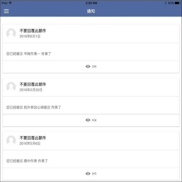 Moodle Mobile App 通知