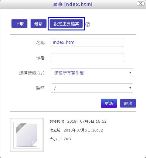 html 主要檔案