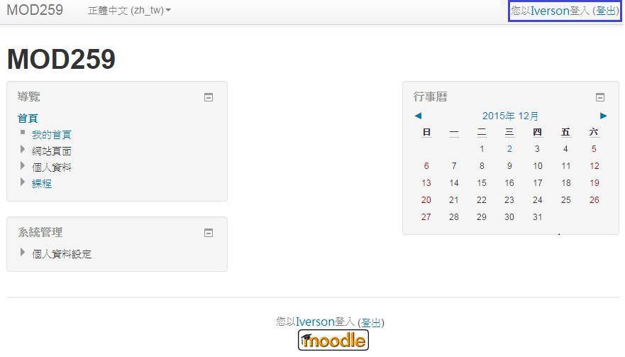 Google/Facebook 帳號簽入後-進入 Moodle 首頁