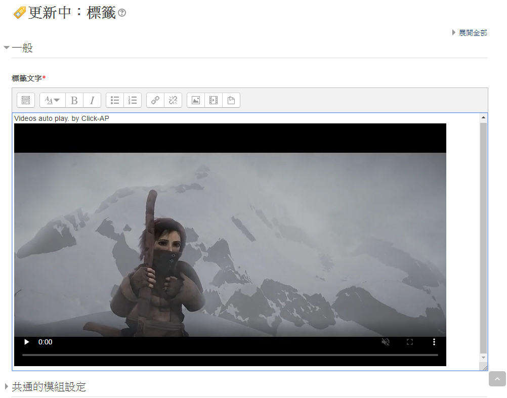 Moodle edit video tag with autoplay