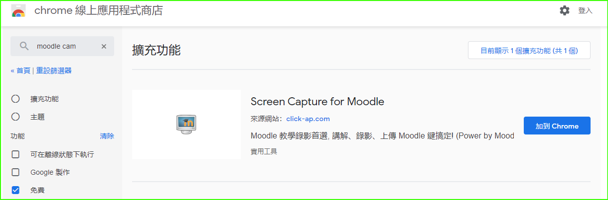 Moodle CAM in Chrome Web Store(chrome 線上應用程式商店)