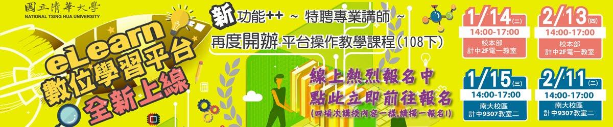 NTHU 清華大學108年Moodle平台訓練公告
