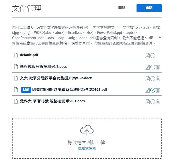 BigBlueButton 文件管理及上傳限制