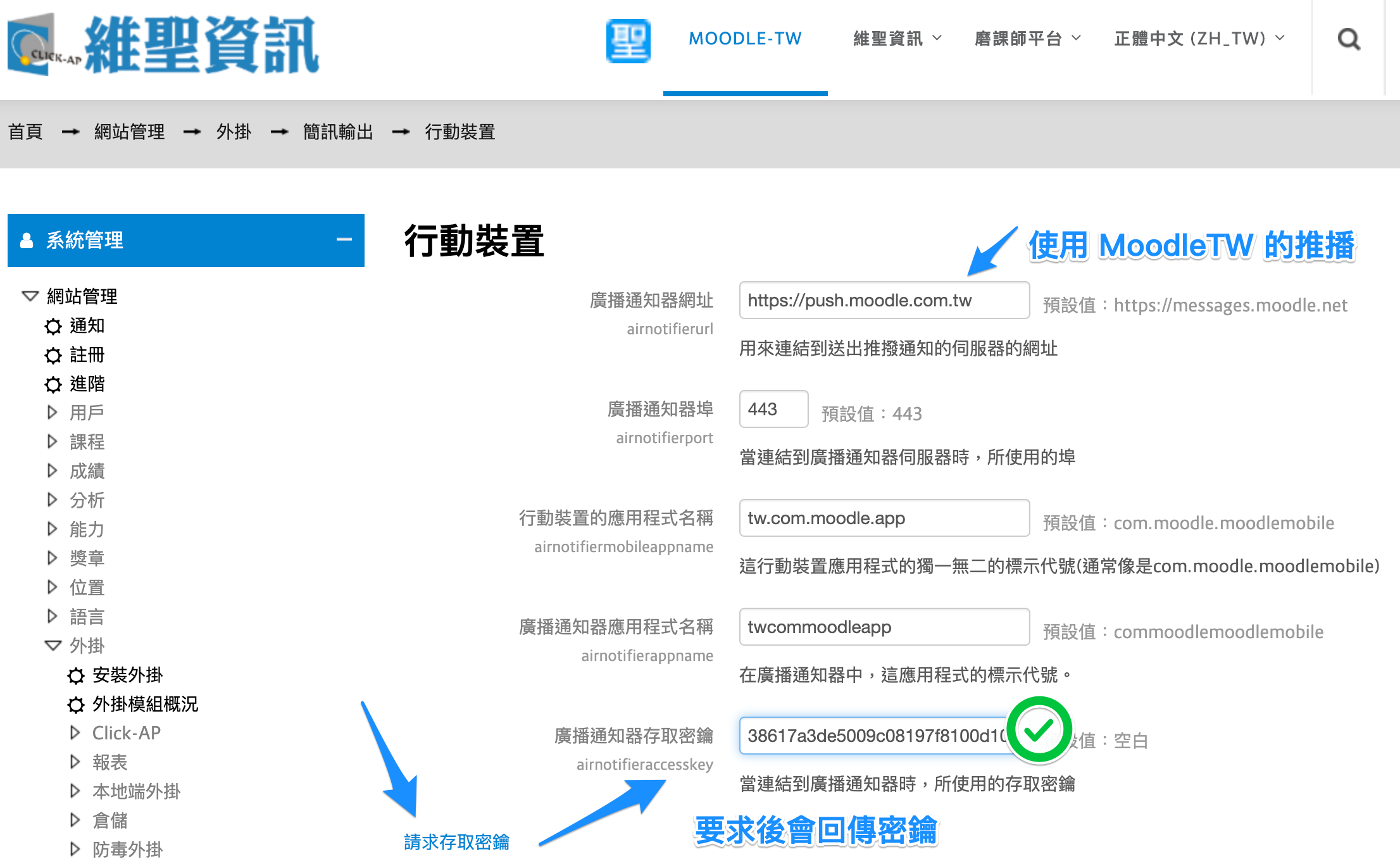 push nofification url & accesskey (廣播通知器網址及密鑰)
