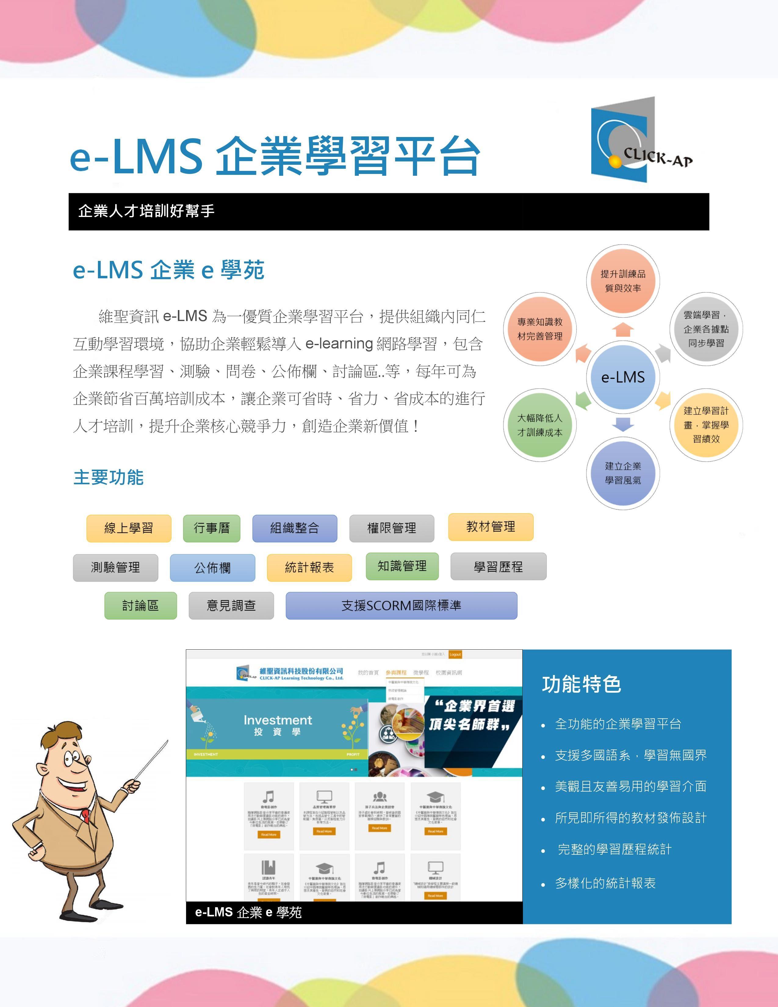 維聖-企業學習平台1