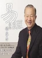 曾仕強-中國式管理之父