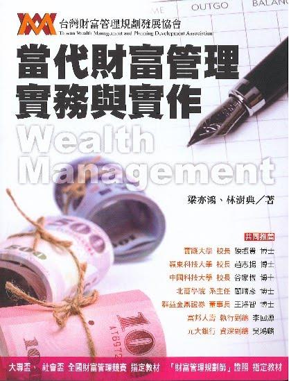 當代財富管理實務與實作