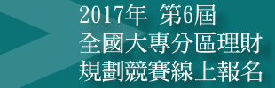2017第七屆全國財富管理競賽線上報名