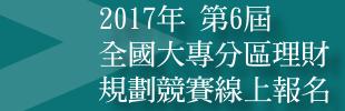2017第六屆全國大專分區理財規劃案例競賽線上報名