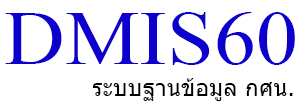 http://203.172.142.101/d_DMIS60/login.php