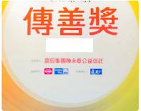 公共電視與震旦集團陳永泰公益信託合作-「傳善」2016傳善獎影片教案