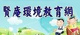 賢庵環境教育網