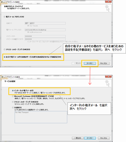 Outlook2010設定手順1