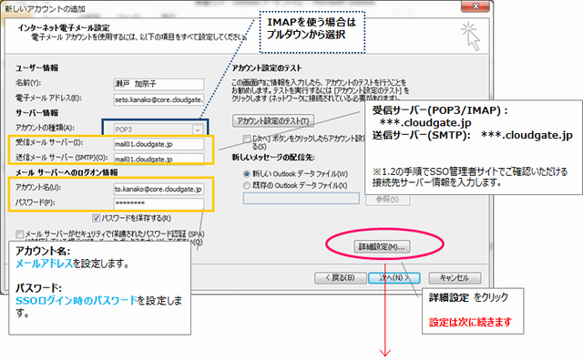 Outlook2010設定手順2