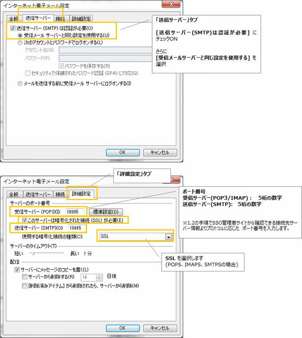 Outlook2010設定手順3
