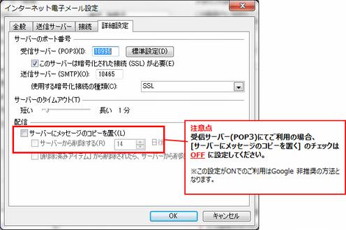 Outlook2010設定手順4