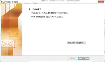 Outlook設定手順5