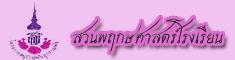 https://sites.google.com/a/cp.ac.th/thabeiyn-phanthu-mi-rongreiyn-chumphwng-suksa/